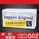 熱銷 日本 sagami 相模元祖 002超激薄保險套 L-加大12片 大尺碼 58mm 非乳膠 聚氨酯衛生套 【DDBS】