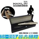【晉吉國際】HANLIN-B06 鋁合金鎢鋼防身觸控筆 筆/觸控筆/小刀/攻擊頭