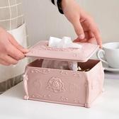 2個歐式紙巾盒家用客廳餐廳簡約抽紙盒【聚寶屋】