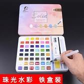 固體水彩 珠光色固體水彩顏料喬爾喬內水粉36色48色初學者美術繪畫專用美甲水彩 夢藝家