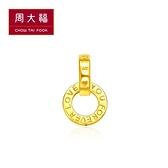 5D LOVE YOU FOREVER縷空心形雙圈黃金耳環(單耳) 周大福 LIT系列