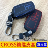TOYOTA豐田【CROSS鑰匙保護套】COROLLA CROSS免鑰匙皮套 CC感應鑰匙套