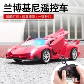 生日禮物兒童變形遙控汽車電動小汽車充電漂移賽車越野遙控車男孩玩具 LJ5800『東京潮流』