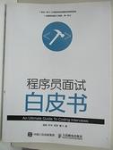 【書寶二手書T1/財經企管_I98】程序員面試白皮書_YI CHAO
