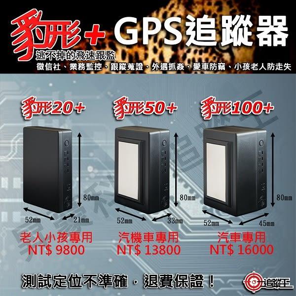 追蹤王【破盤價】豹形20-待機20天【 4G版 台灣製】老人、小孩專用追蹤器