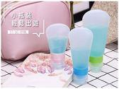 【矽膠分裝瓶60ml】中號 旅行露營戶外 洗髮精 沐浴乳 乳液保養品 化妝品 液體按壓式廣口空瓶