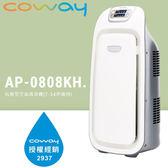 【來電選好禮+分期0利率】Coway 抗敏型 AP-0808KH 空氣清淨機 雙風扇 立體風流 公司貨