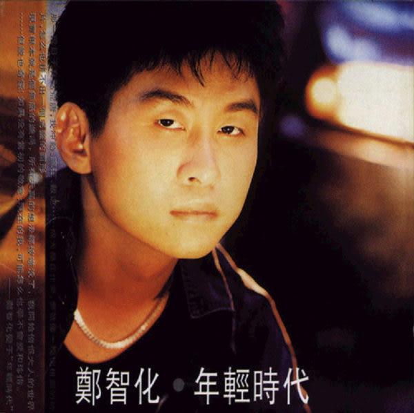 鄭智化 年輕時代 CD (音樂影片購)