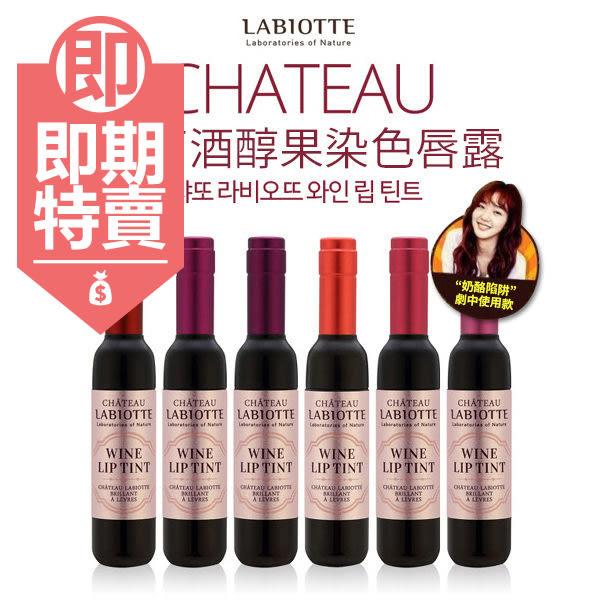 即期商品 韓國 LABIOTTE 葡萄酒醇果染色唇露 7g