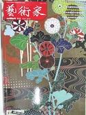 【書寶二手書T8/雜誌期刊_D11】藝術家_515期_新媒體藝術的政治性