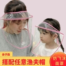 兒童面罩寶寶防唾沫防飛沫嬰兒外出防疫情防護罩透明遮臉百搭盆帽 快速出貨 快速出貨