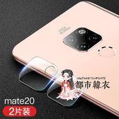鏡頭貼 華為mate20鏡頭膜mate20pro透明鋼化玻璃后膜20x后置攝像頭貼膜保護圈防指紋防摔背膜 3款
