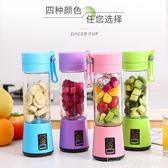 料理機便攜式榨汁機家用水果小型充電迷你炸果汁機電動學生榨汁杯 LannaS
