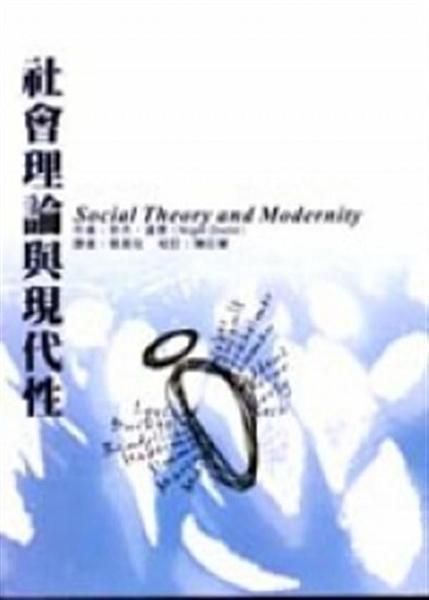 (二手書)社會理論與現代性: SOCIAL THEORY AND MODERNITY