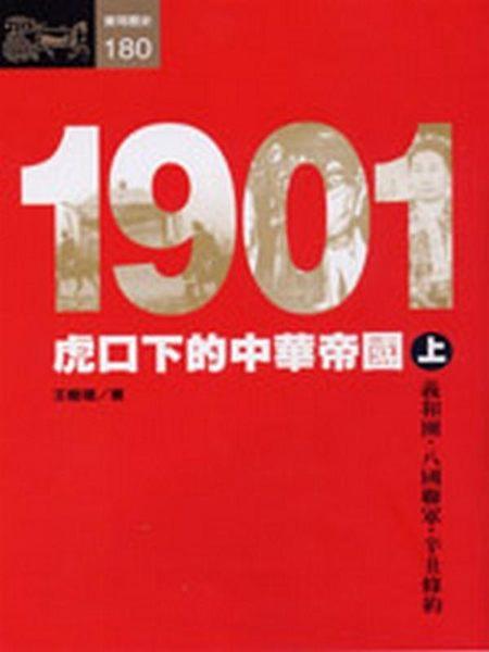 (二手書)1901:虎口下的中華帝國(上)