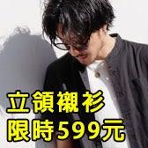 立領短袖襯衫【599元】