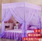 新款1.5米蚊帳1.2公主風網紅支架1.8m床雙人家用學生 【全網最低價】 LX
