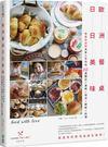 歐洲餐桌日日美味:專業烘焙師為家人手作的...