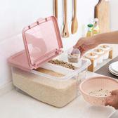 居家家塑料分隔裝米桶防蟲儲米箱12KG廚房密封防潮米箱大米收納箱XSX【購物節限時83折】