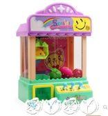 娃娃機 夾娃娃機迷妳 兒童抓娃娃機 小型家用投幣電動公仔機寶寶扭蛋玩具 新品