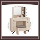 【多瓦娜】優娜3.3尺化妝台(含椅) 21057-577003