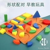 幼兒幾何拼圖拼板木頭益智圖形形狀積木兒童智力配對認知早教玩具【Kacey Devlin】