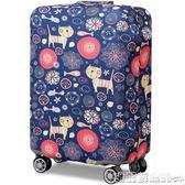 行李箱套  彈力加厚拉桿箱套旅行箱套行李箱保護套皮箱套  瑪麗蘇