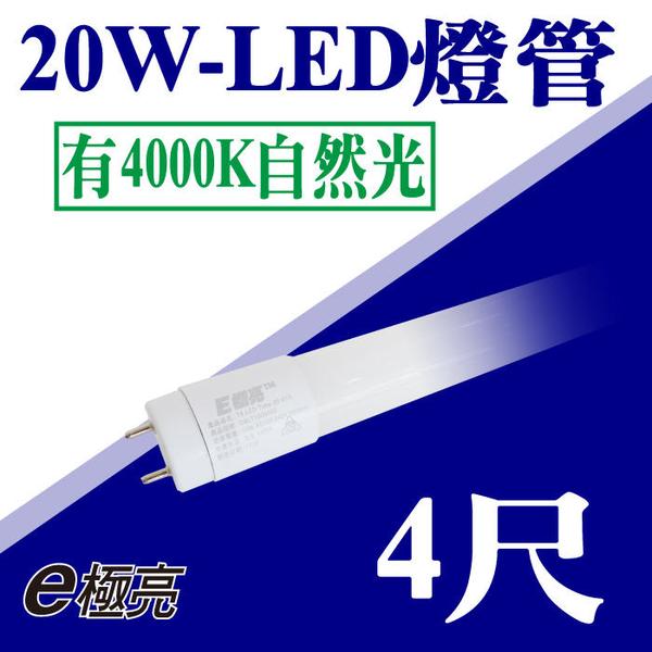 LED T8燈管 4尺燈管 20W 白光/黃光/自然光 LED燈管 玻璃燈管 省電燈管 無藍光【奇亮科技】含稅