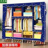 衣櫃 折疊衣櫥衣櫃收納組裝簡易布衣櫃布藝經濟型實木雙人簡約現代成人【非凡】TW