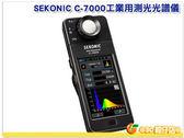 日本 SEKONIC C-7000 工業用 數位光譜儀 公司貨 C7000 測光表 測光儀 專業型 工業測光 光譜儀