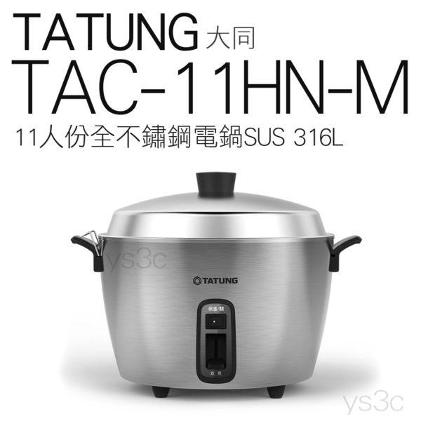 結帳現折↘ TATUNG大同 11人份全不鏽鋼電鍋SUS 316L (TAC-11HN-M)
