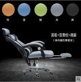 電腦椅 名鉆電腦椅家用網布職員辦公椅人體工學椅升降擱腳轉椅座椅老板椅 居優佳品igo