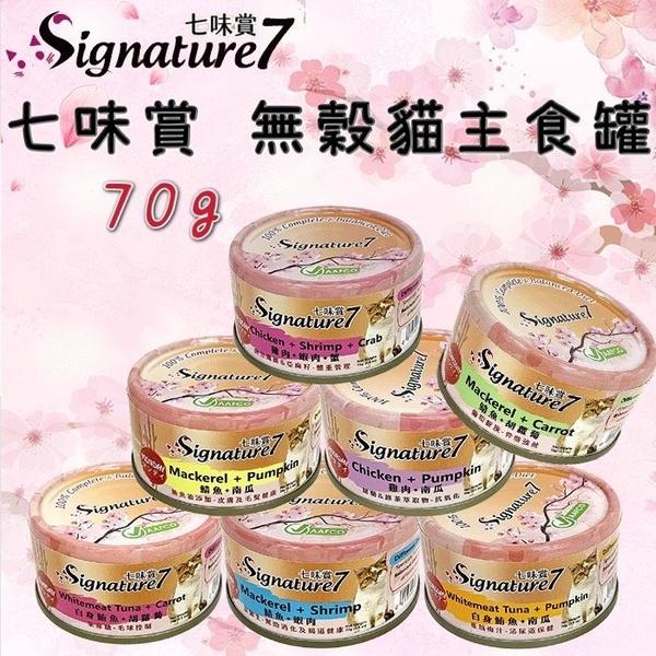 ignature7心寵 七味賞 無穀主食貓罐 70g/罐 (七種口味)
