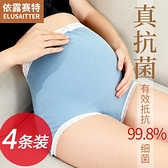 99免運 抗菌孕婦內褲純棉高腰懷孕期產后大碼托腹女孕早期中期晚期夏薄款 【寶貝計畫】