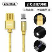 REMAX Micro USB磁吸帶燈充電線-金 1M