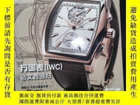 二手書博民逛書店國際手錶雜誌罕見2007.28Y239696