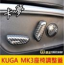 FORD福特【KUGA MK3座椅調整蓋】2020-2021年KUGA 新酷卡 三代苦瓜
