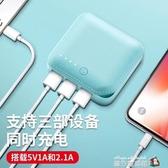 超薄迷你便攜充電寶可愛小巧移動電源2/1vivoppo手機通用萬毫安 魔方數碼館