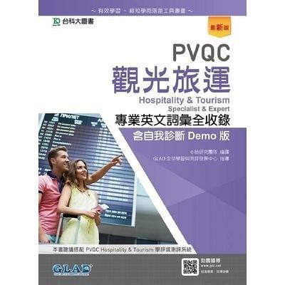 PVQC觀光旅運專業英文詞彙全收錄含自我診斷Demo版(最新版)