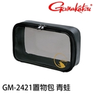 漁拓釣具 GAMAKATSU GM-2421 #L [置物包]