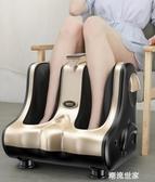 足療機腿部按腳足療器儀家用數顯智慧全自動老人捏腳神器MBS『潮流世家』