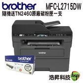 【送TN-2460原廠一支 ↘8990元】Brother MFC-L2715DW 黑白雷射自動雙面傳真複合機