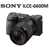 【免運費】SONY a6600M (ILCE-6600M) 變焦鏡組 (公司貨)