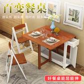 折疊餐桌椅組合北歐現代簡約小戶型實木長方形可伸縮家用吃飯桌子 xw 滿千88折