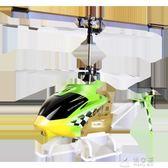 SYMA司馬航模W5 三通道電動遙控飛機耐摔直升機男孩玩具igo     俏女孩