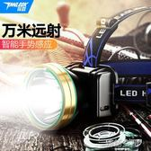 探露LED頭燈強光充電感應遠射3000米頭戴式手電筒超亮夜釣魚礦燈 韓語空間