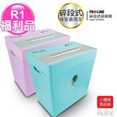 R1【福利品】FReLINE短碎式精巧碎紙機FS-201X