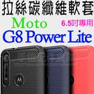 【碳纖維】Motorola Moto G8 Power Lite 6.5吋 防震防摔 拉絲碳纖維軟套/保護套/背蓋/全包覆/TPU-ZW