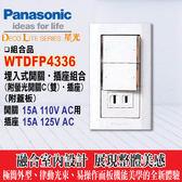 Panasonic《國際牌》星光系列 WTDFP4336 大面板螢光雙開+單插座【二開一插組合】附蓋板