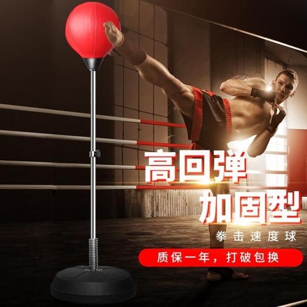拳擊速度球反應球靶訓練器材不倒翁拳擊沙袋立式家用拳擊球 夏日專屬價